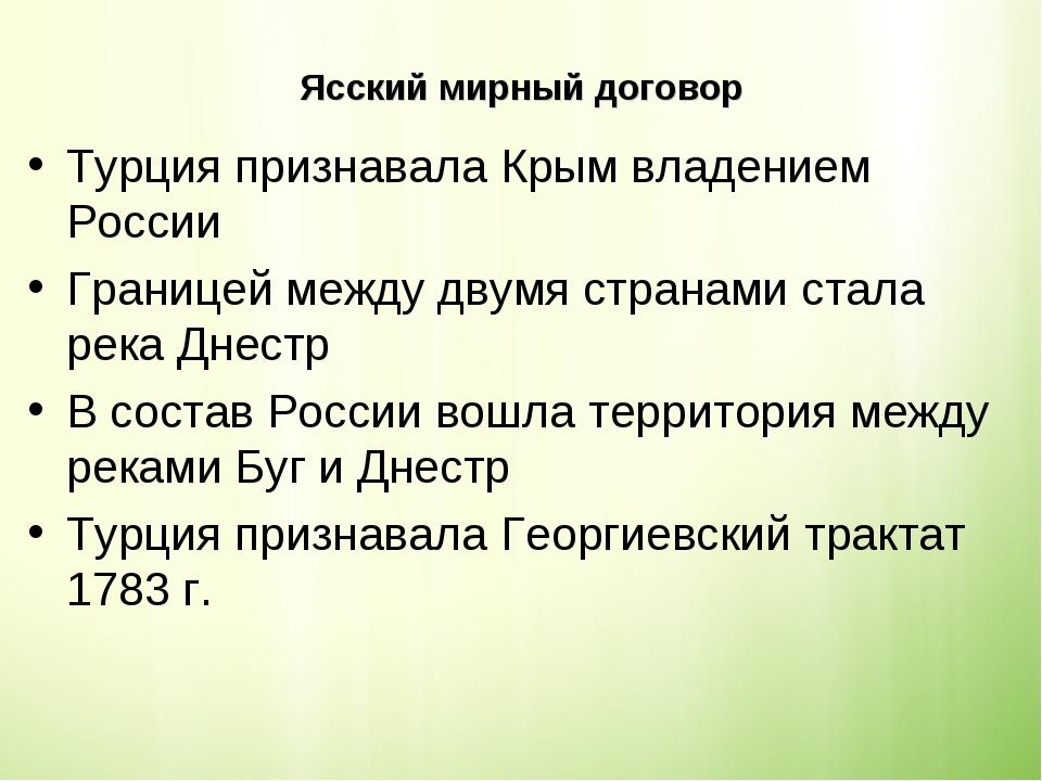 Ясский мирный договор Турция признавала Крым владением России Границей между...