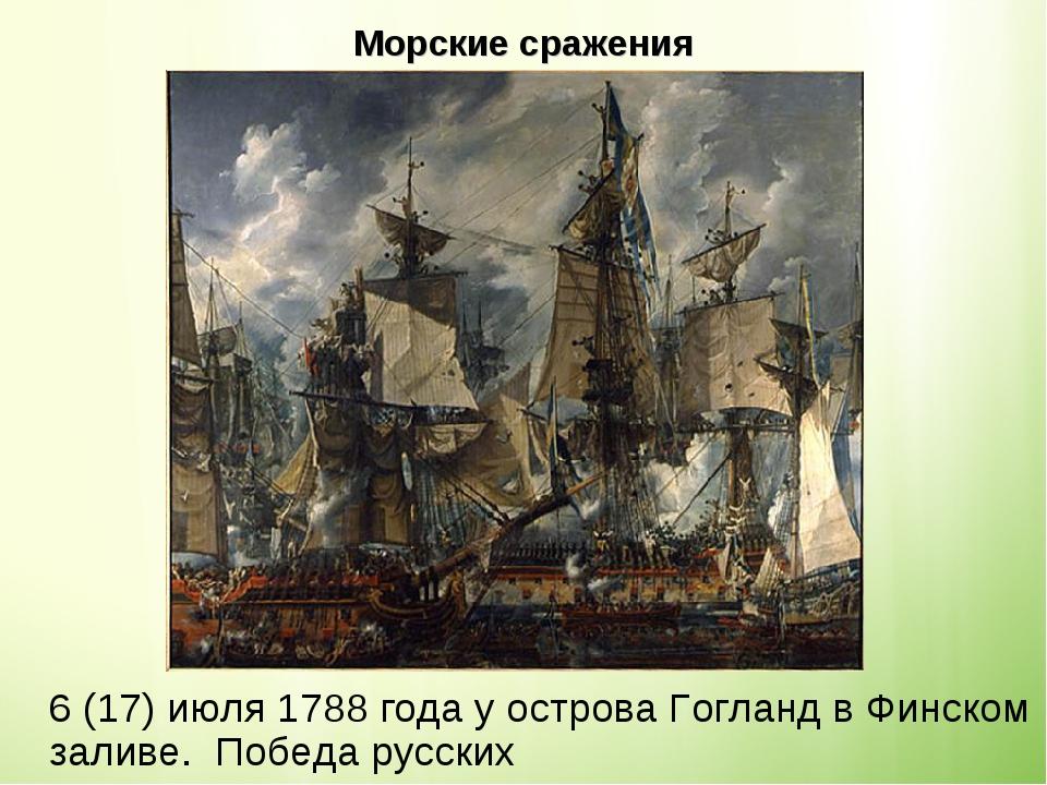 Морские сражения 6 (17) июля1788 годау островаГогландвФинском заливе....