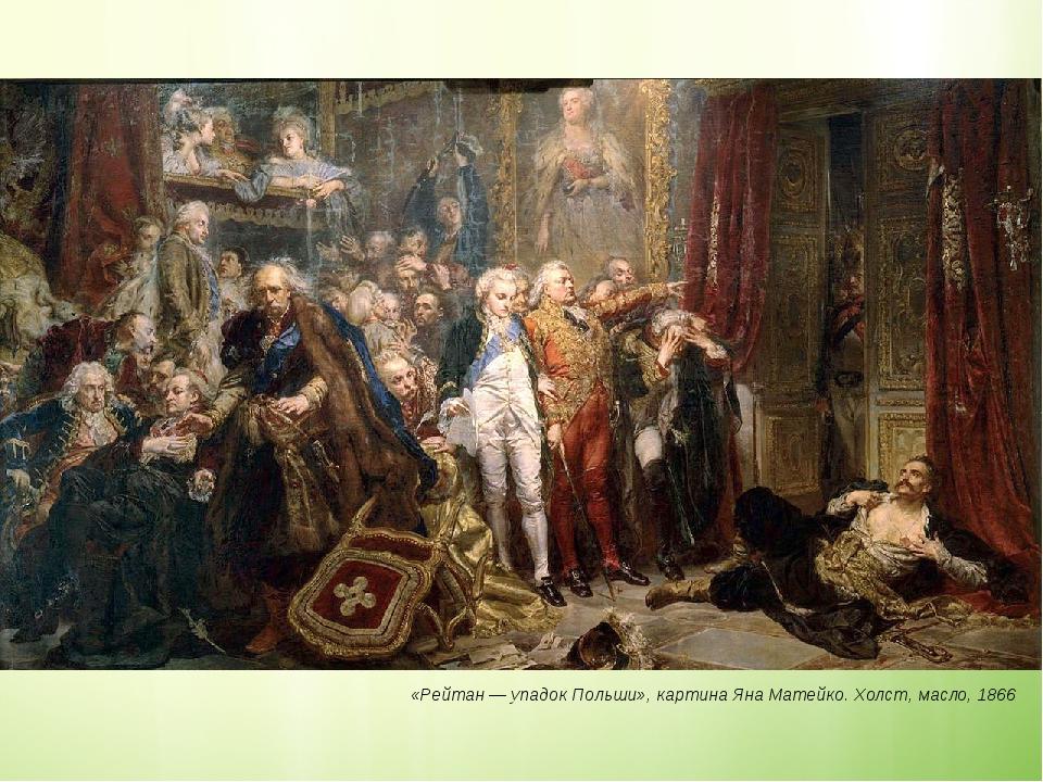 «Рейтан — упадок Польши», картинаЯна Матейко. Холст, масло, 1866