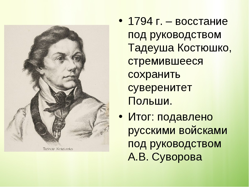 1794 г. – восстание под руководством Тадеуша Костюшко, стремившееся сохранить...