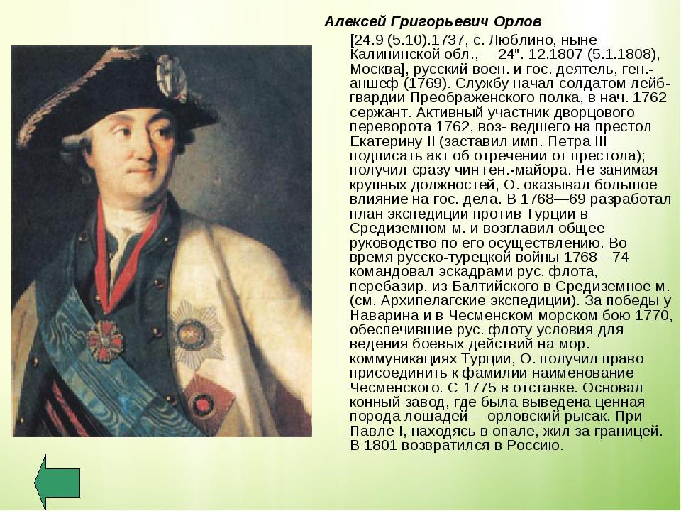Алексей Григорьевич Орлов [24.9 (5.10).1737, с. Люблино, ныне Калининской об...