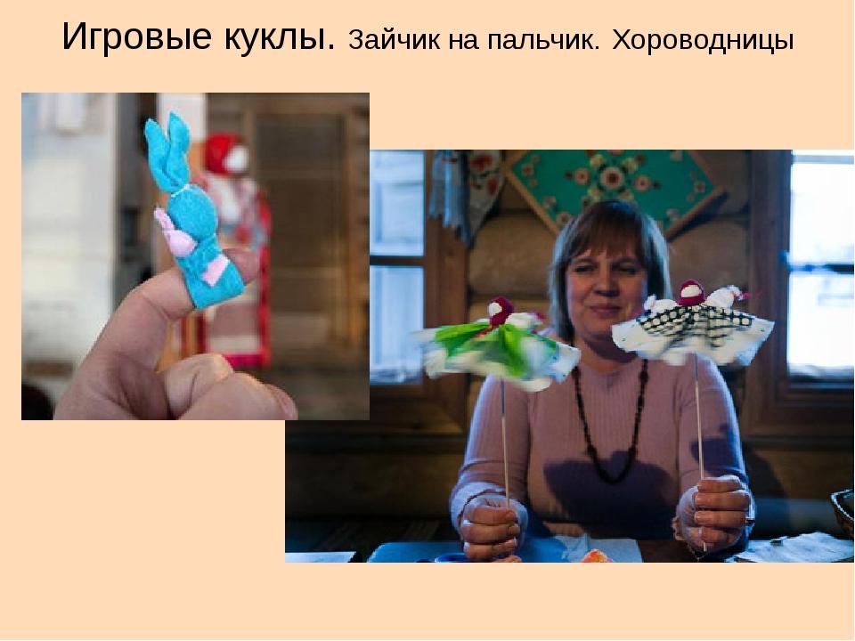 Игровые куклы. Зайчик на пальчик. Хороводницы