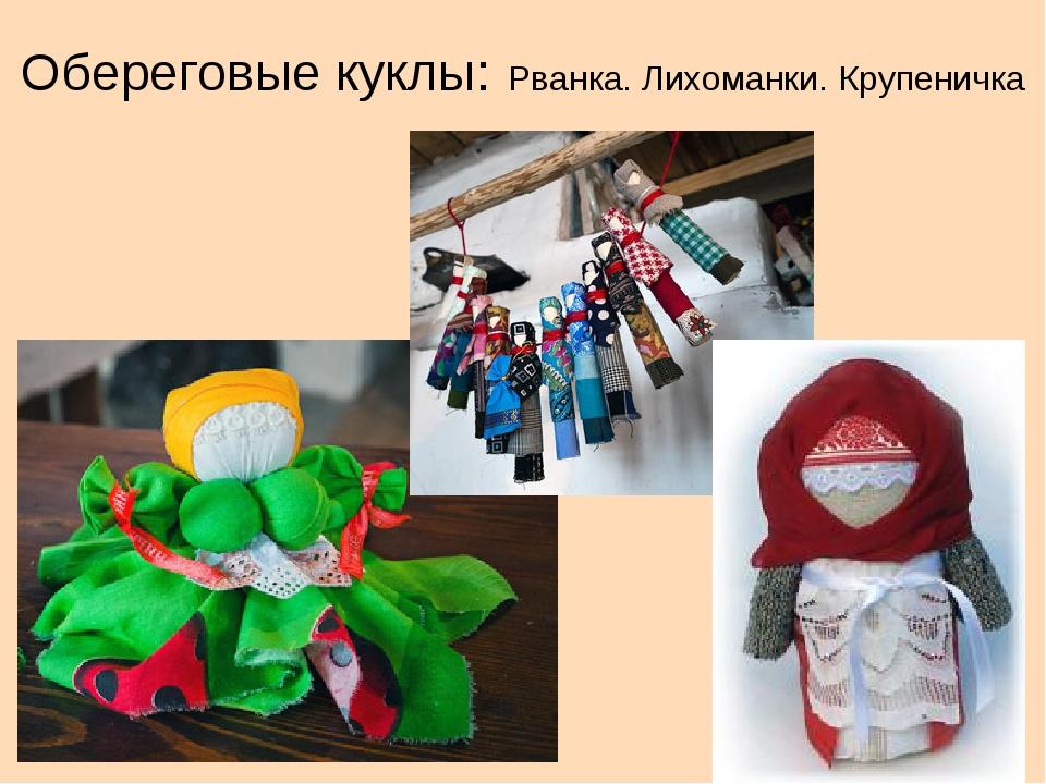 Обереговые куклы: Рванка. Лихоманки. Крупеничка
