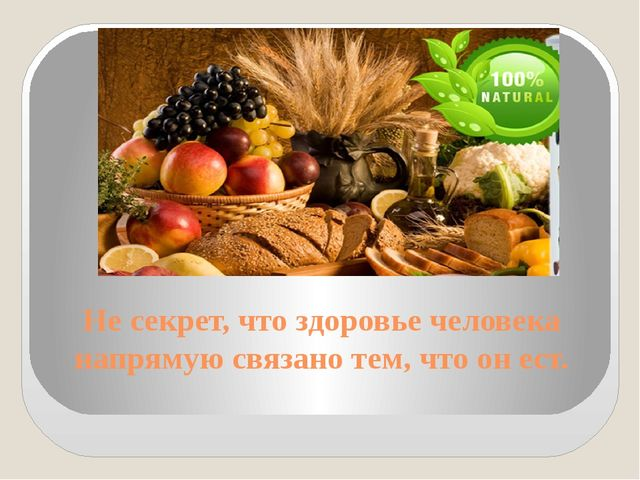 Не секрет, что здоровье человека напрямую связано тем, что он ест.