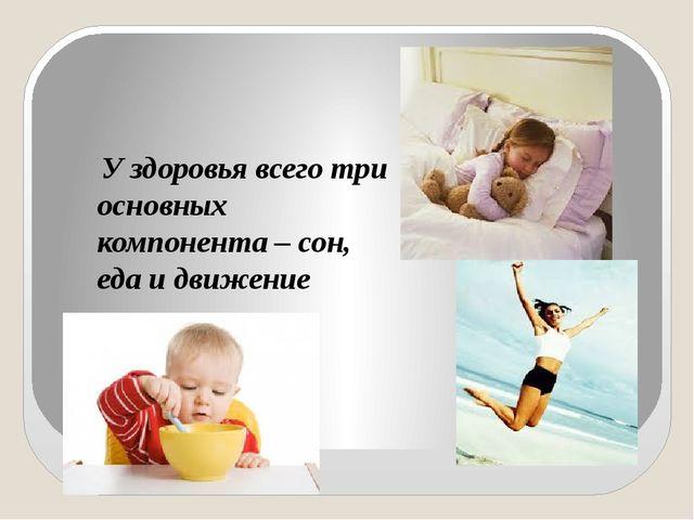 У здоровья всего три основных компонента – сон, еда и движение