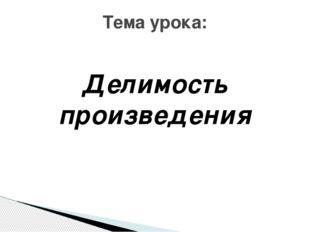 Делимость произведения Тема урока: