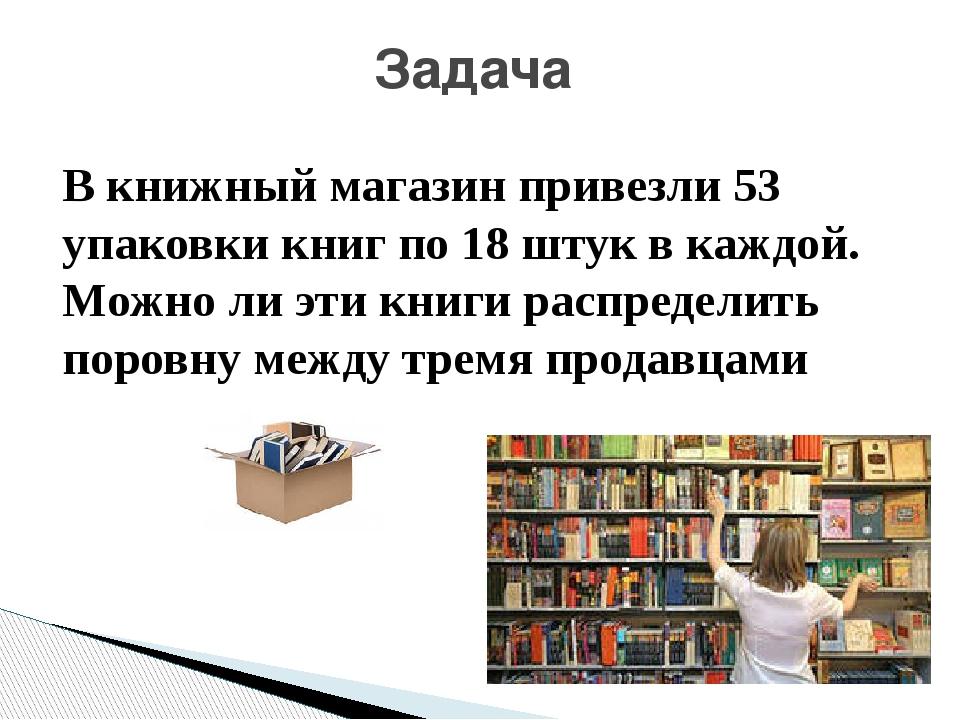 Задача В книжный магазин привезли 53 упаковки книг по 18 штук в каждой. Можно...