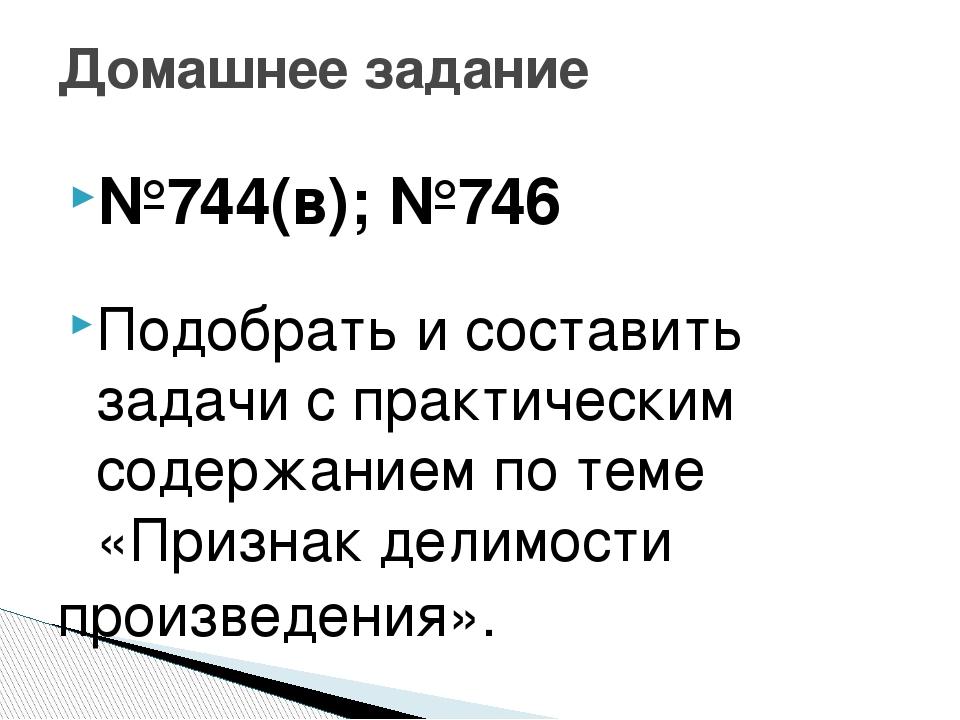 №744(в); №746  Подобрать и составить задачи с практическим содержанием по те...