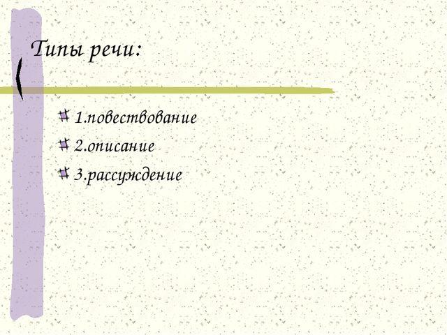 Типы речи: 1.повествование 2.описание 3.рассуждение