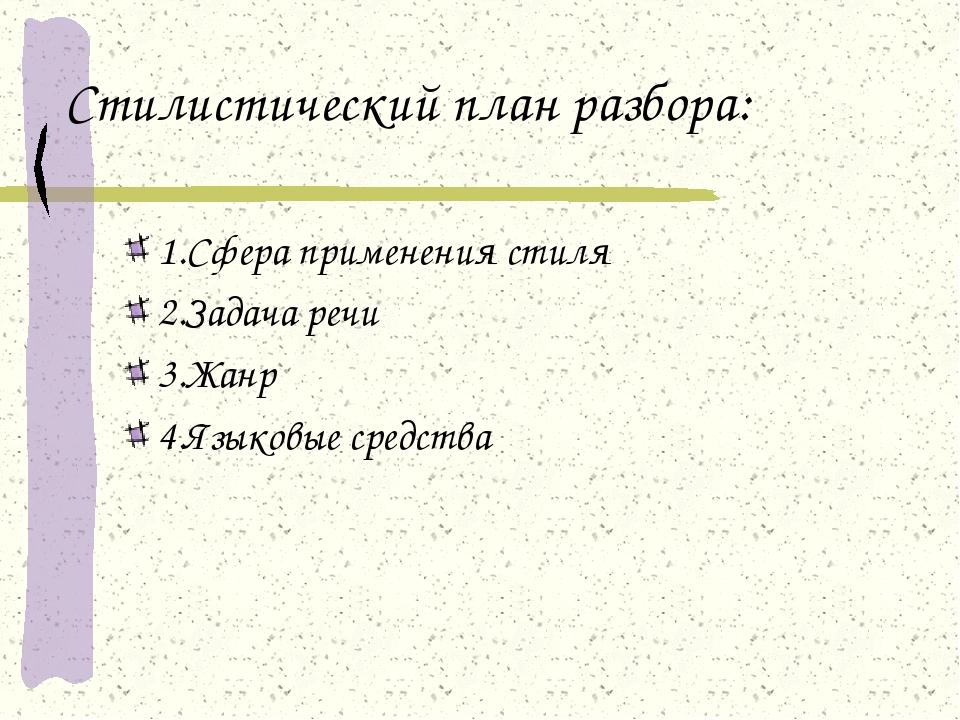 Стилистический план разбора: 1.Сфера применения стиля 2.Задача речи 3.Жанр 4....