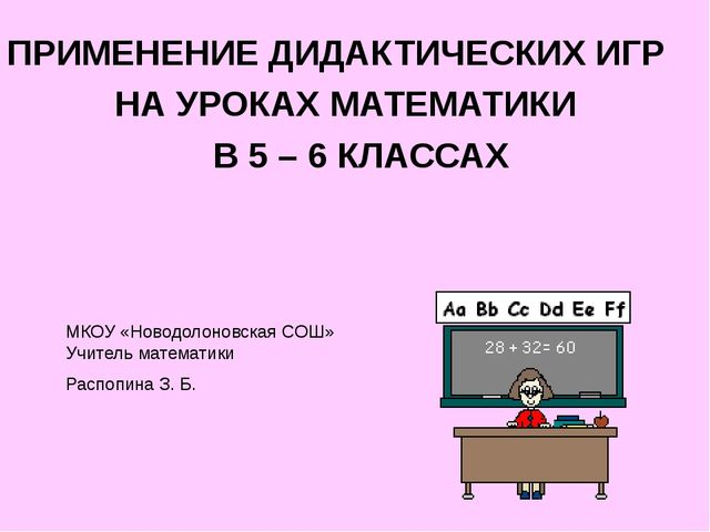 МКОУ «Новодолоновская СОШ» Учитель математики Распопина З. Б. ПРИМЕНЕНИЕ ДИДА...