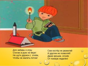 Все дети должны обязательно знать: Электроприборы нельзя выключать Тогда, ко