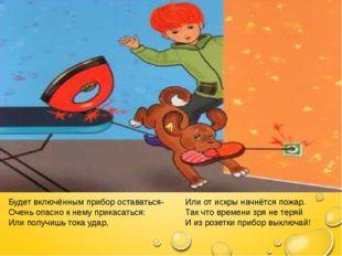 Не играй с электроплиткою. Спрыгнет с плитки пламя прыткое! Уголёк из печки