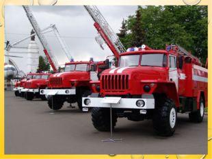 Пожарная машина – это машина специального назначения. Она всегда красного цв