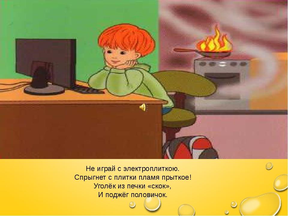Чтобы пальчик или гвоздик Вдруг в розетку не совать- Электричество опасно- Э...