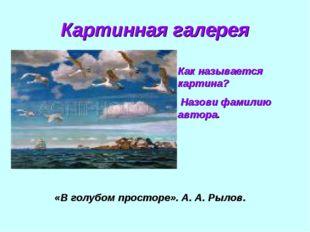 Картинная галерея Как называется картина? Назови фамилию автора. «В голубом п