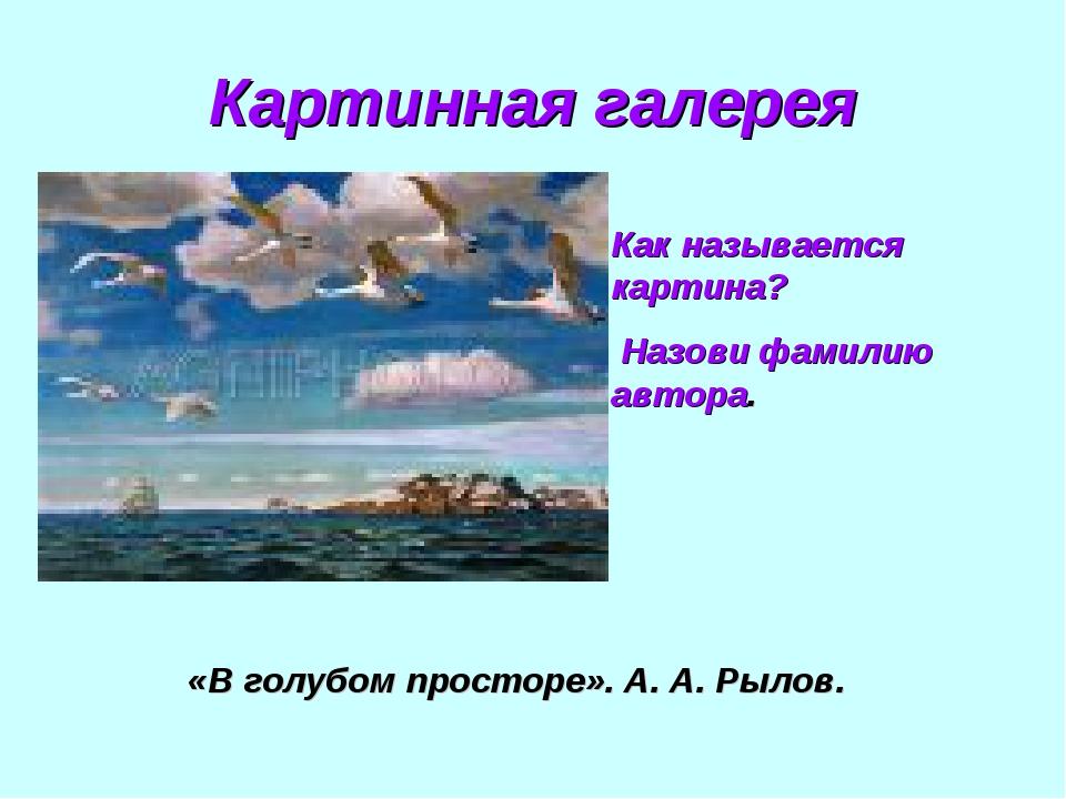Картинная галерея Как называется картина? Назови фамилию автора. «В голубом п...