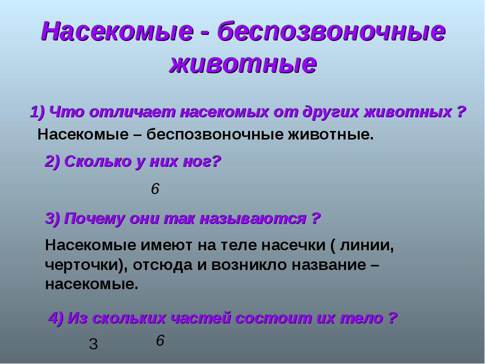 Насекомые - беспозвоночные животные 1) Что отличает насекомых от других живот...