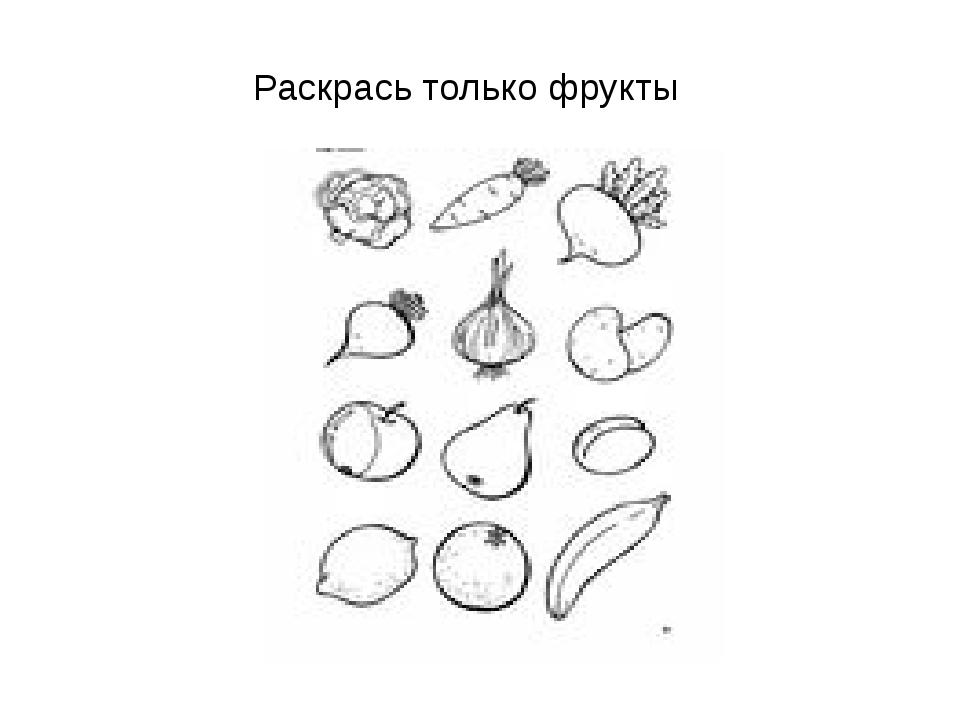 Раскрась только фрукты