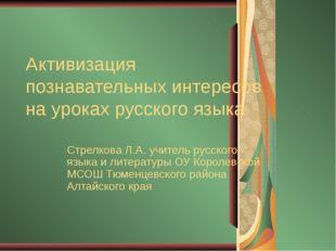 Активизация познавательных интересов на уроках русского языка Стрелкова Л.А.