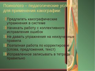 Психолого – педагогические условия для применения какографии: Предлагать како