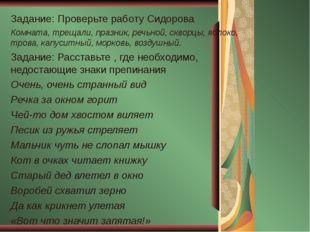 Задание: Проверьте работу Сидорова Комната, трещали, празник, речьной, сквор