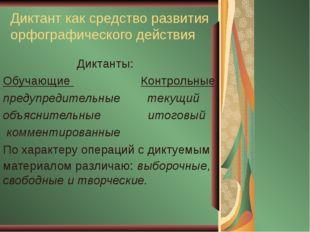 Диктант как средство развития орфографического действия Диктанты: Обучающие К