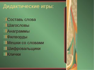 Дидактические игры: Составь слова Шагословы Анаграммы Филворды Мешки со слова