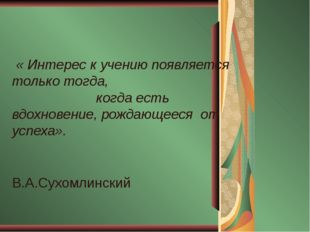 « Интерес к учению появляется только тогда, когда есть вдохновение, рождающе