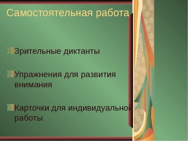 Самостоятельная работа Зрительные диктанты Упражнения для развития внимания К...