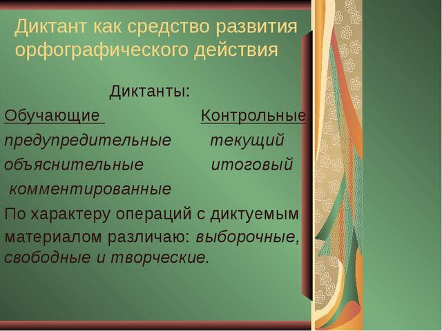 Диктант как средство развития орфографического действия Диктанты: Обучающие К...