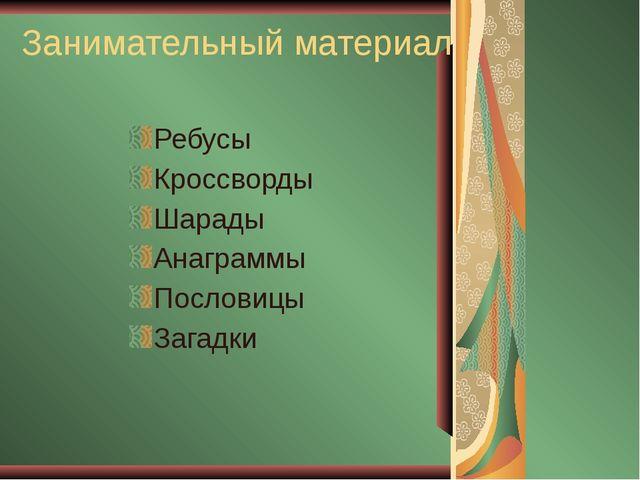 Занимательный материал Ребусы Кроссворды Шарады Анаграммы Пословицы Загадки