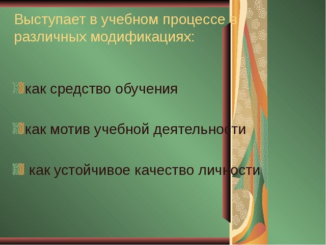 Выступает в учебном процессе в различных модификациях: как средство обучения...