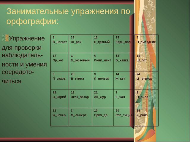 Занимательные упражнения по орфографии: Упражнение для проверки наблюдатель-...