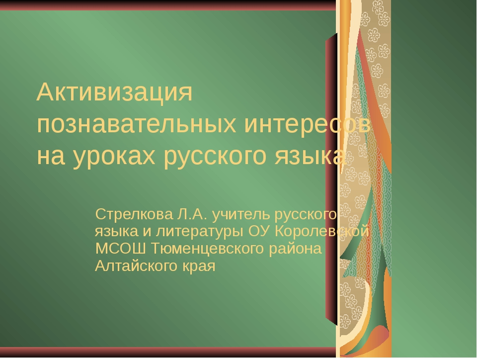 Активизация познавательных интересов на уроках русского языка Стрелкова Л.А....