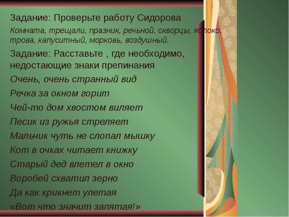 Задание: Проверьте работу Сидорова Комната, трещали, празник, речьной, сквор...