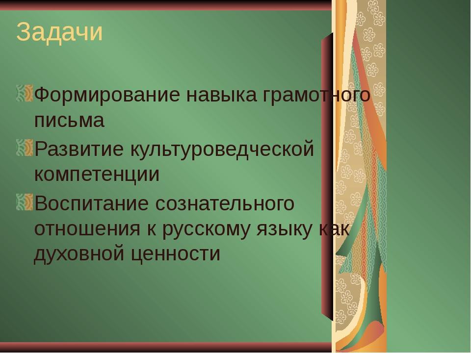 Задачи Формирование навыка грамотного письма Развитие культуроведческой компе...