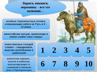 10 5 9 8 7 6 4 3 2 1 Варяги, викинги, норманны - все это названия… кочевых т