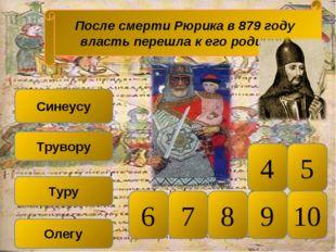 10 5 9 8 7 6 4 Олегу Трувору Туру Синеусу После смерти Рюрика в 879 году влас