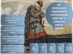 10 9 8 7 6 Южнорусские летописи передают следующую версию о смерти князя Олег