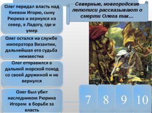 А.Клименко. Триумф князя Олега Северные, новгородские летописи рассказывают о
