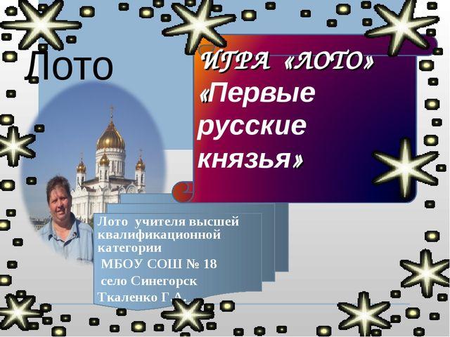 Лото Лото учителя высшей квалификационной категории МБОУ СОШ № 18 село Синего...