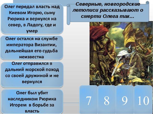 А.Клименко. Триумф князя Олега Северные, новгородские летописи рассказывают о...