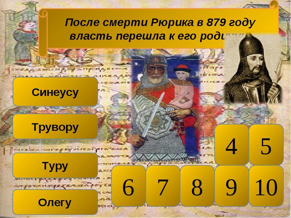 10 5 9 8 7 6 4 Олегу Трувору Туру Синеусу После смерти Рюрика в 879 году влас...