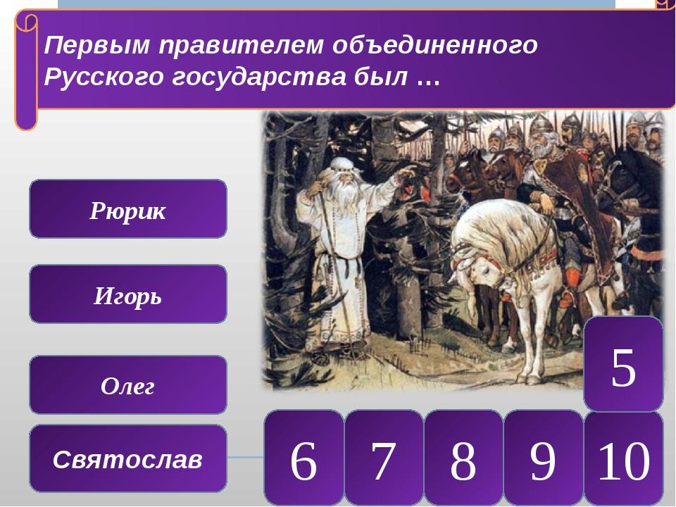 10 5 9 8 7 6 Рюрик Игорь Олег Святослав