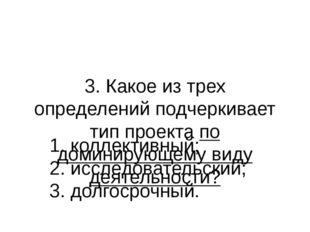 3. Какое из трех определений подчеркивает тип проекта по доминирующему виду д