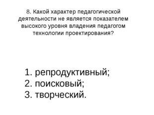 8. Какой характер педагогической деятельности не является показателем высоког