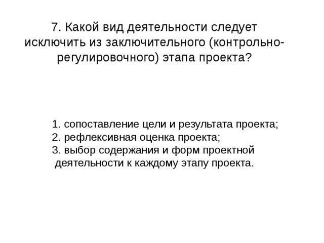 7. Какой вид деятельности следует исключить из заключительного (контрольно-ре...