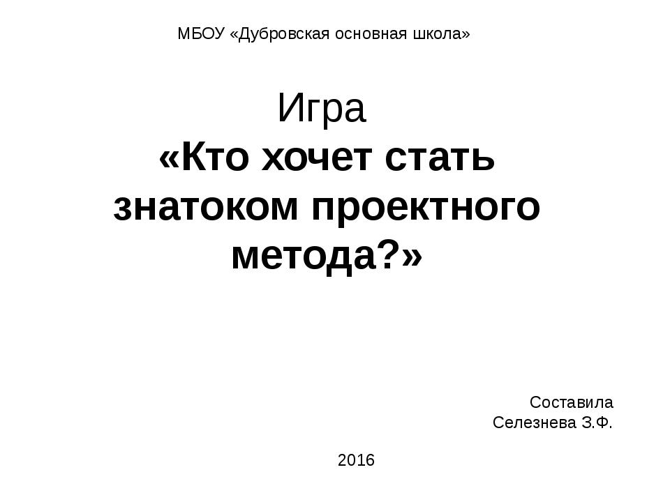 МБОУ «Дубровская основная школа» Игра «Кто хочет стать знатоком проектного ме...