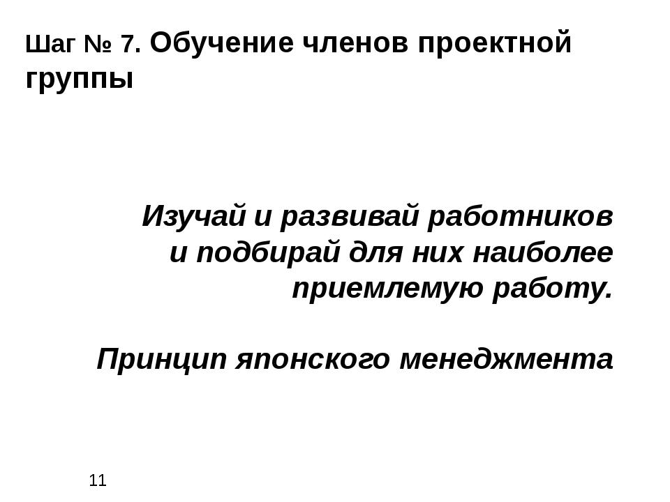 Шаг № 7. Обучение членов проектной группы Изучай и развивай работников и под...